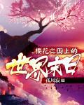 樱花之国上的世界末日封面